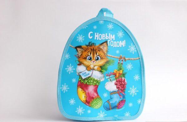 Рюкзак для новогоднего подарка Котенок в носочке